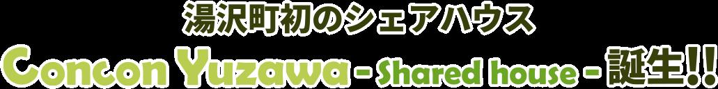 湯沢町初のシェアハウス Clncon Yuzawa -Shared house-誕生!!