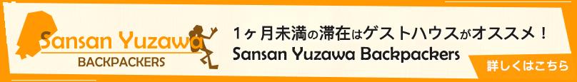 1ヶ月未満の滞在はゲストハウスがオススメ! Sansan Yuzawa Backpackers